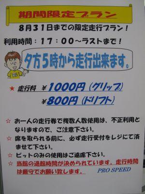 Img_0169_1600
