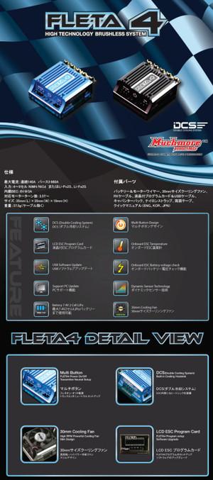 Meflb4_flk4_fleta_content_jpn_1600