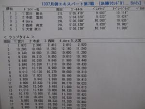 Img_2382_1600