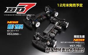 Bd7_2014_soon