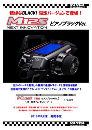 M12s_piano_bk_1600