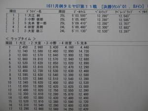 Img_4030_1600