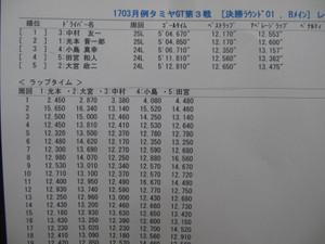 Img_4395_1600