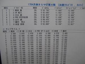 Img_4426_1600