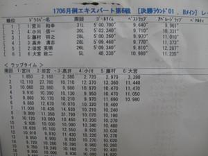 Img_4540_1600