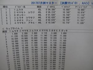 Img_4592_1600