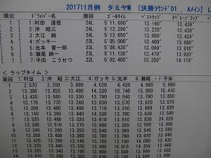 Img_4881_1600