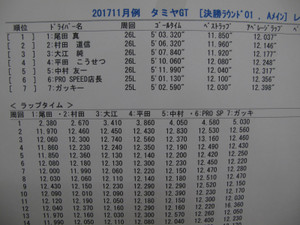 Img_4883_1600